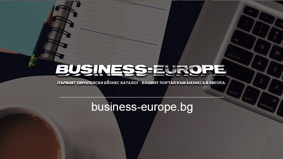 Business-europe.bg е онлайн бизнес каталог,