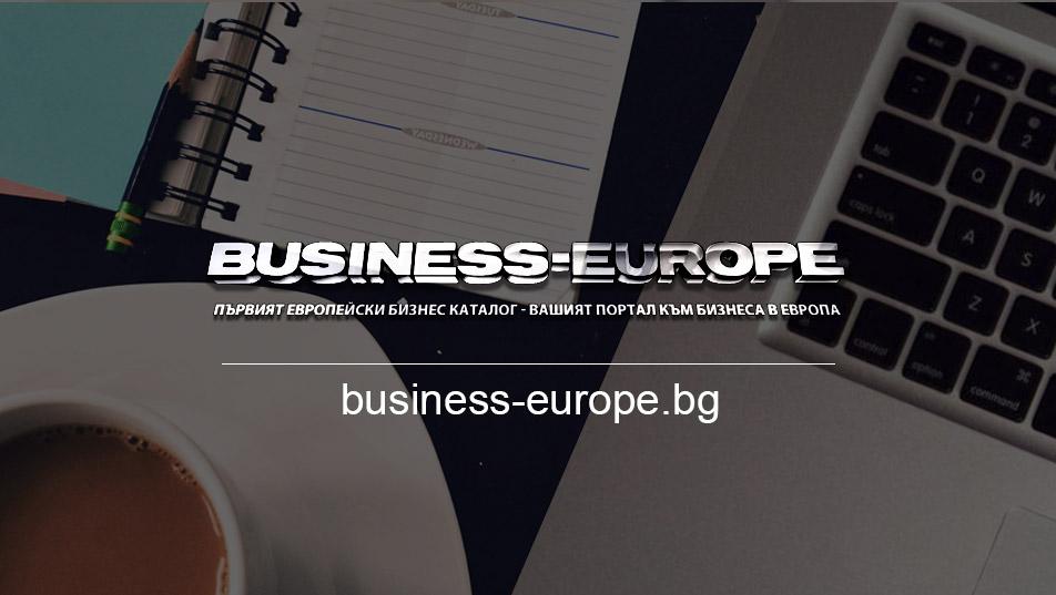 Business-europe.bg е онлайн бизнес каталог,